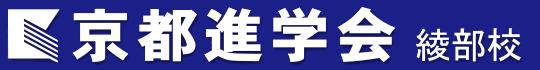綾部市の学習塾 京都進学会綾部校