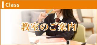 綾部市の学習塾、京都進学会綾部校の教室のご案内