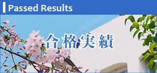綾部市の学習塾、京都進学会綾部校の合格実績