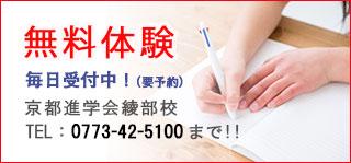 綾部市の学習塾、京都進学会綾部校の無料体験